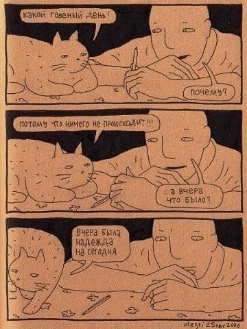 Старый добрый комикс «ПРОкота»Авторство Олега Тищенкова. Изображение № 42.