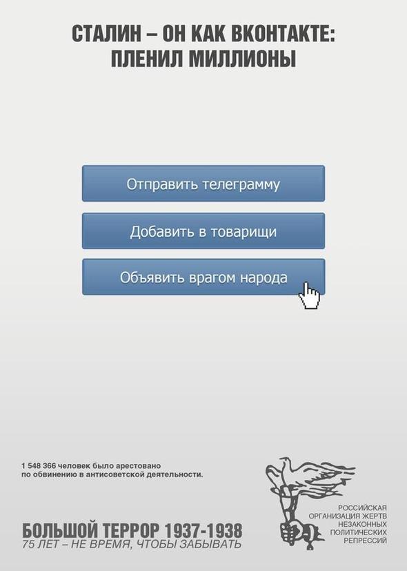 серия социальных принтов «Сталин — он как…». Изображение № 3.