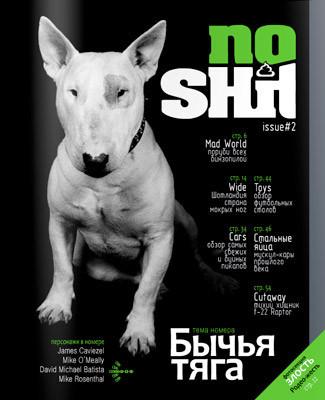 Вышел второй номер журнала noshit mag. Изображение № 1.