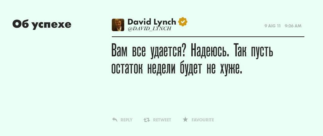 Дэвид Линч, режиссер  и святая душа. Изображение № 12.