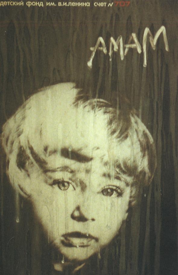 Искусство плаката вРоссии 1884–1991 (1991г, часть 4-я). Изображение № 14.