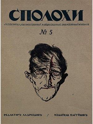 Чему эмигрантская пресса 1920-х годов учит современных дизайнеров. Изображение № 5.