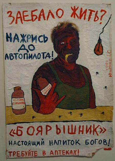 Проект «реклама наркотиков». Изображение № 8.