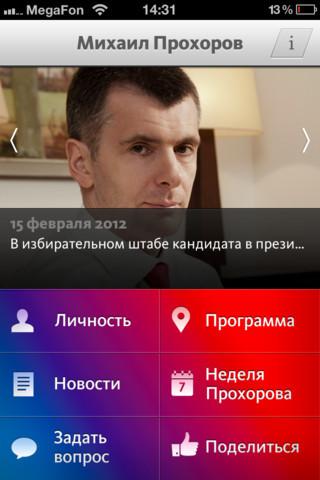 Выборы в App Store – приложения от кандидатов и гражданские инициативы. Изображение № 6.