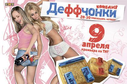 Girls Power в российских телевизорах этой весной. Изображение № 1.