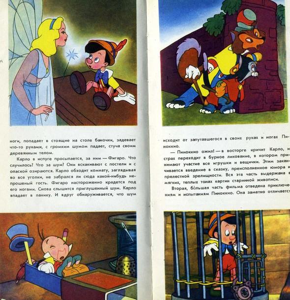 Какэто было красиво илиСказки Уолта Диснея. Изображение № 19.