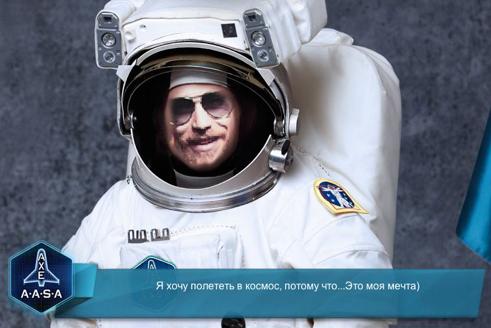 Децл участвует в конкурсе, чтобы полететь в космос. Изображение № 1.