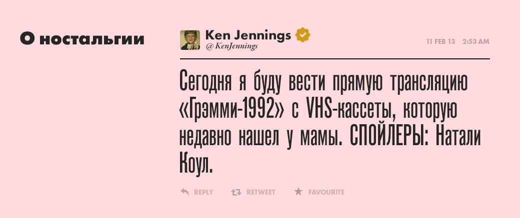 Кен Дженнингс, самый умный . Изображение № 9.