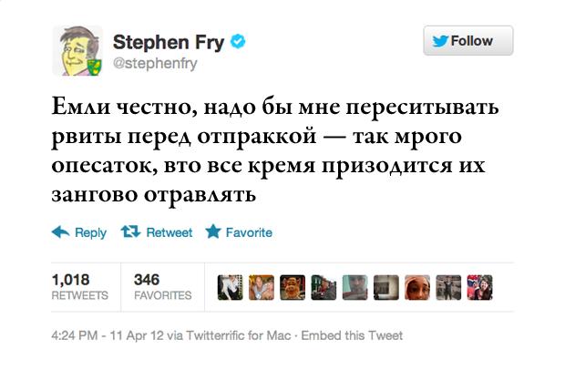 Стивен Фрай, актер и писатель. Изображение № 21.