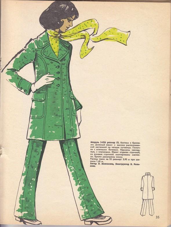 ГУМ отдел мод 1974г. Изображение № 29.
