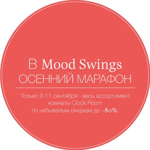 Осенний марафон скидок в Mood Swings!. Изображение № 1.