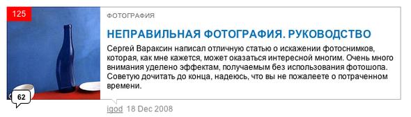 ТОПсамого-самого наLookatme за2008 год. Изображение № 48.