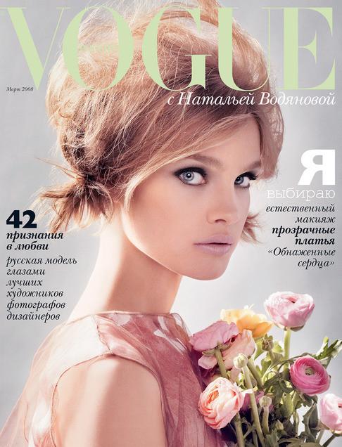 50 последних обложек Vogue. Изображение № 2.