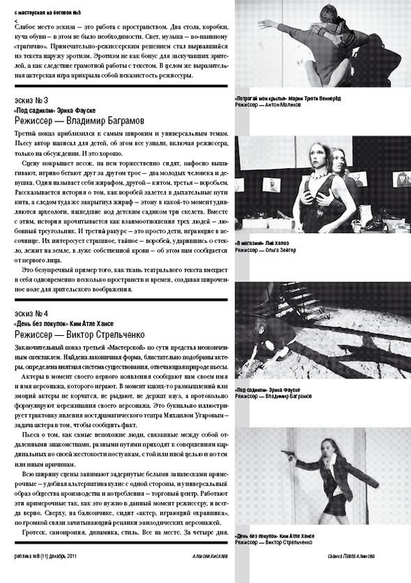 РЕПЛИКА 11. Газета о театре и других искусствах. Изображение № 6.