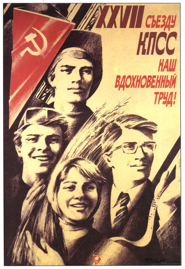 Искусство плаката вРоссии 1961–85 гг. (part. 3). Изображение № 39.