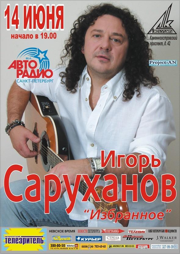 Концерт Игоря Саруханова 14-го июня ДК Ленсовета. Изображение № 1.