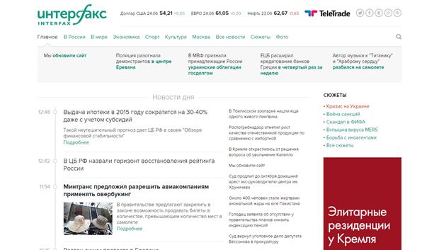 Агентство «Интерфакс» обновило сайт впервые за семь лет. Изображение № 1.