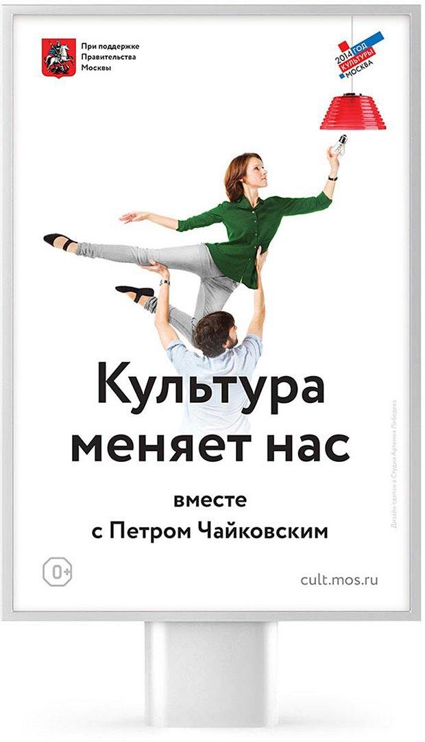 Плакат «Студии Артемия Лебедева» для Года культуры. Изображение № 3.