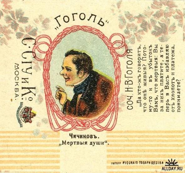 Русские конфетные обертки конца XIX века. Изображение №7.