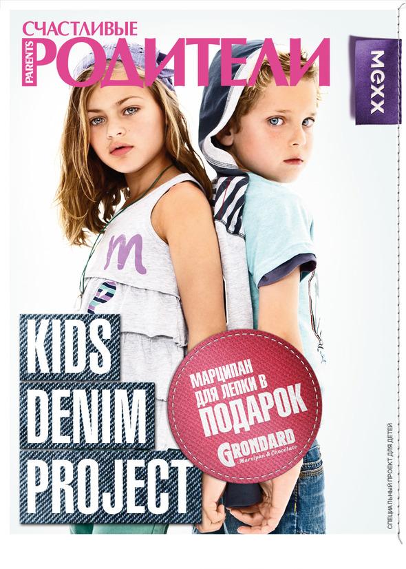 KIDS DENIM PROJECT - акция для будущих звезд и их родителей. Изображение № 1.