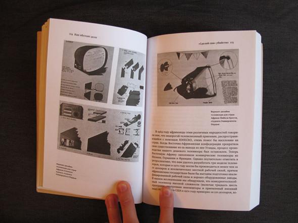 Виктор Папанек — «Дизайн для реального мира». Изображение № 3.