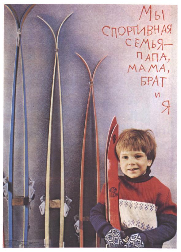 Искусство плаката вРоссии 1961–85 гг. (part. 3). Изображение № 18.