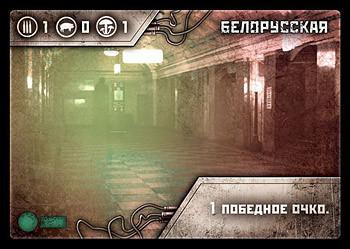 Настольная игры Метро 2033. Изображение № 3.