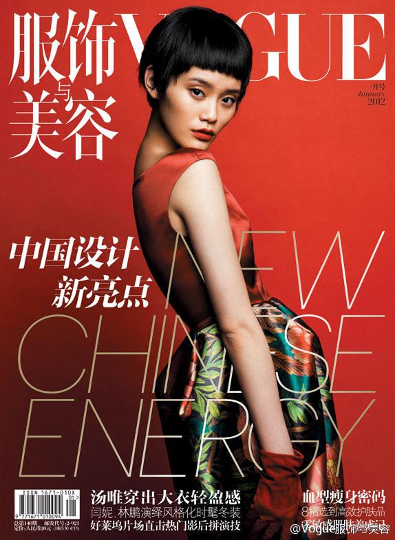 Обложки Vogue: Германия и Китай. Изображение № 1.
