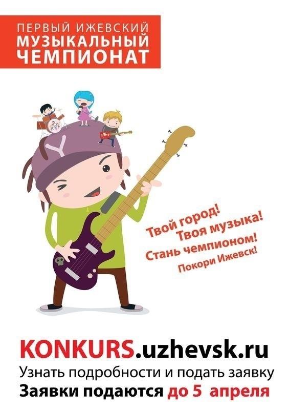 Изображение 4. Первый ижевский музыкальный чемпионат!.. Изображение № 2.