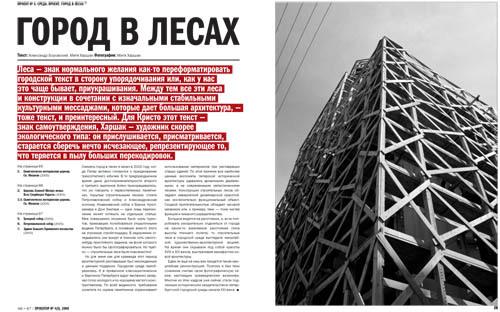 Новый зимний номер журнала «Проектор». Изображение № 10.