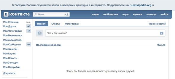 Социальные сети недовольны законом о цензуре. Изображение №1.