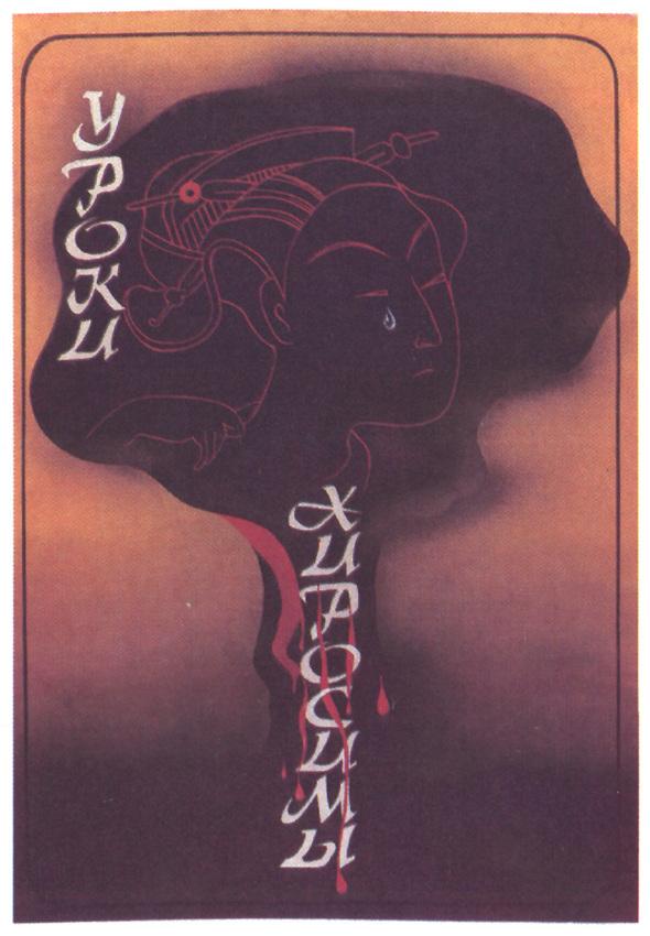 Искусство плаката вРоссии 1884–1991 (1991г, часть 2-ая). Изображение № 30.