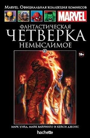 29 главных комиксов лета на русском языке . Изображение № 12.