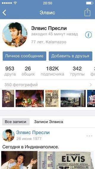 Из новых приложений «ВКонтакте» для iOS убралимузыку. Изображение № 5.