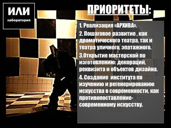 """Театр """"Лабораториум ИЛИ"""". Изображение № 3."""