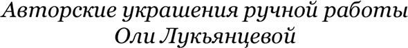Украшения ОлиЛукьянцевой. Изображение № 1.