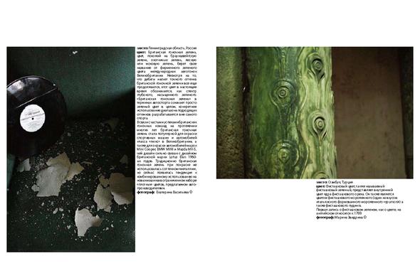 [, DEVOU'TI] PDF-журнал Выпуск # 8. Изображение № 6.
