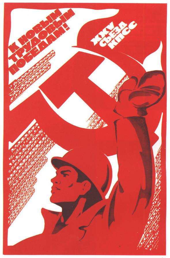 Искусство плаката вРоссии 1961–85 гг. (part. 2). Изображение № 16.