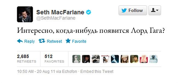 Сет МакФарлейн, создатель «Гриффинов». Изображение №13.