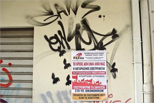 Стрит-арт и граффити Афин, Греция. Изображение № 15.