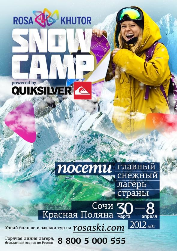 ROSA KHUTOR SNOW CAMP ОТ QUIKSILVER. Изображение № 1.