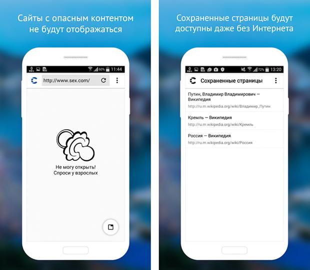 Поисковик «Спутник» выпустил мобильный браузер. Изображение № 2.