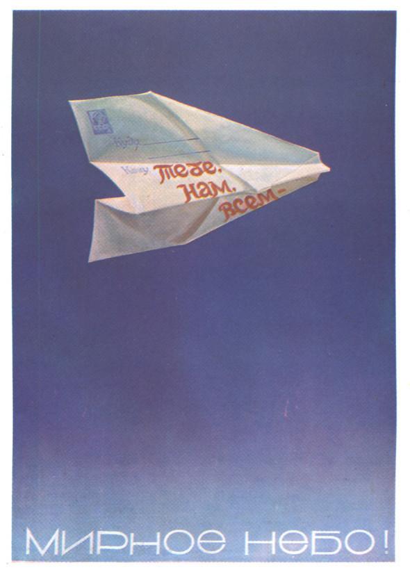 Искусство плаката вРоссии 1884–1991 (1985г, часть 5-ая). Изображение № 33.