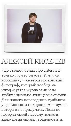 Содержание и авторы первого номера Interview Россия. Изображение № 19.