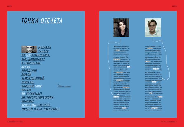 Журнал о кино «Перемотка». Номер 3. Изображение № 33.