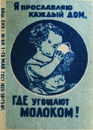 Спички СССР. Изображение № 3.