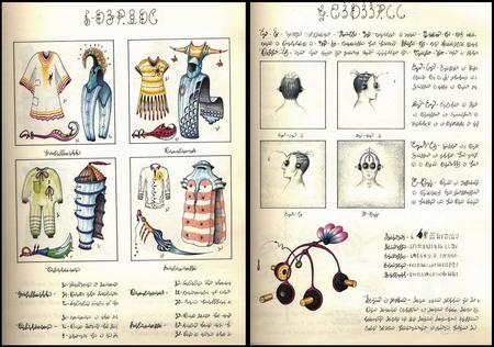 CODEX SERAPHINIANUS самая странная книга. Изображение № 3.
