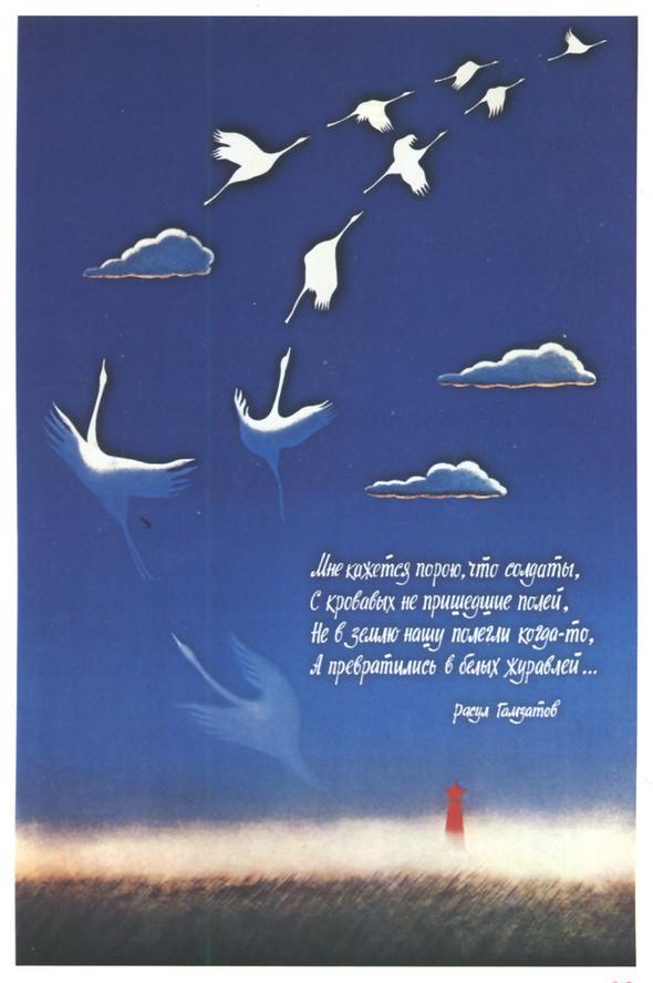 Искусство плаката вРоссии 1884–1991 (1985г, часть 6-ая). Изображение № 23.