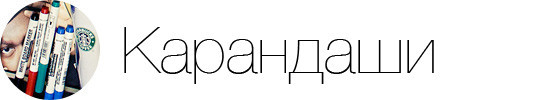 Вся жизнь drez.ru на одном столе. Изображение № 8.