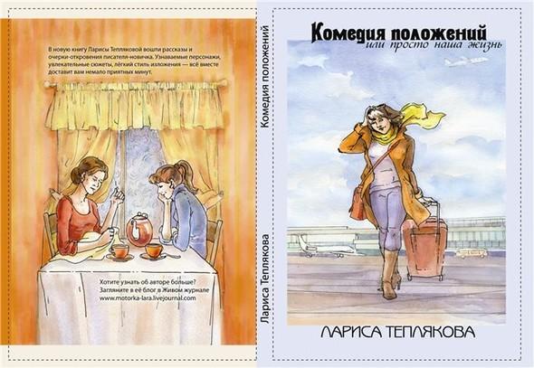 """Лариса Теплякова """"Комедия положений"""". Изображение № 1."""